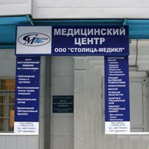 Медицинские центры Вышнего Волочка
