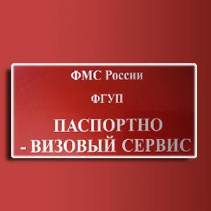 Паспортно-визовые службы Вышнего Волочка