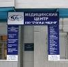 Медицинские центры в Вышнем Волочке