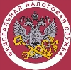 Налоговые инспекции, службы в Вышнем Волочке